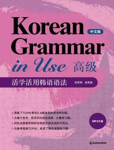 Korean Grammar in Use - Advanced (Chinese Version) - booksonkorea.com