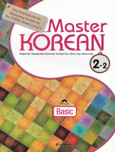 Master KOREAN 2-2 Basic - booksonkorea.com