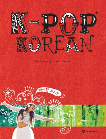 K-POP KOREAN - kongnpark