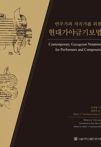 Contemporary Gayageum Notation for Performers and Composers - kongnpark