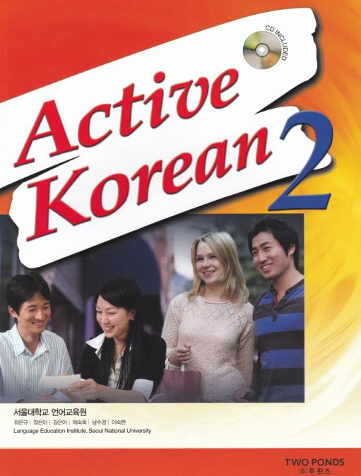 Active Korean 2 - kongnpark