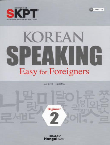 Korean Speaking 2 - kongnpark