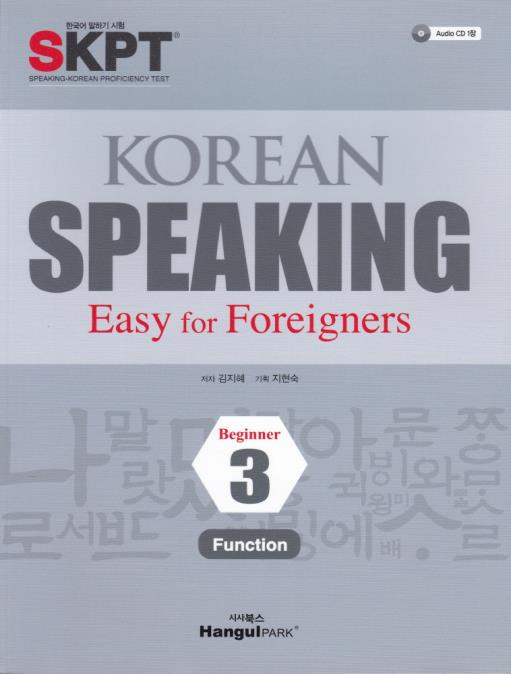 Korean Speaking 3 - booksonkorea.com