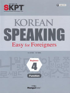 Korean Speaking 4 - kongnpark