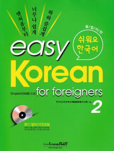 easy Korean for foreigners 2 - kongnpark