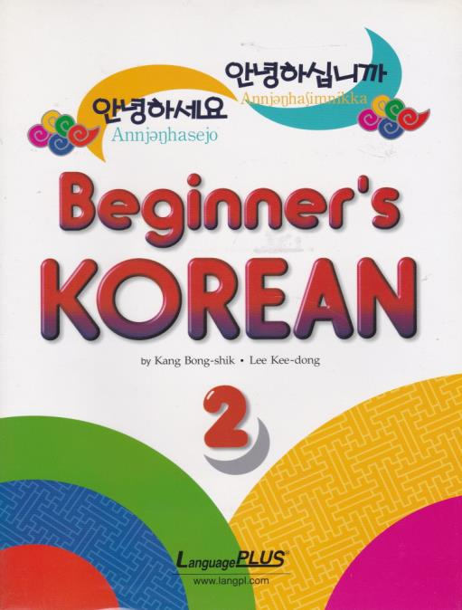 Beginner's Korean 2 - booksonkorea.com