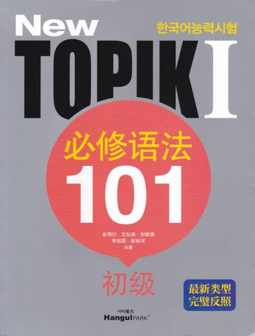 New TOPIK 1 필수어법 101 초급 (Chinese Version) - booksonkorea.com