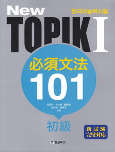 NEW TOPIK 1 필수문법 101 초급 (Japanese Version) - booksonkorea.com