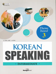 KOREAN SPEAKING INTERMEDIATE Theme-based 3 - kongnpark