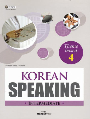KOREAN SPEAKING INTERMEDIATE Theme-based 4 - kongnpark
