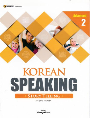 KOREAN SPEAKING Advanced 2 - Storytelling - kongnpark