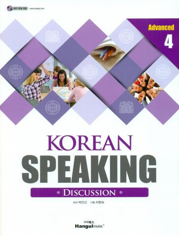 KOREAN SPEAKING Advanced 4 - Discussion - kongnpark