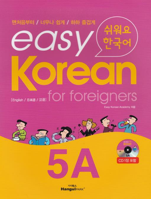 easy Korean for foreigners 5A - kongnpark