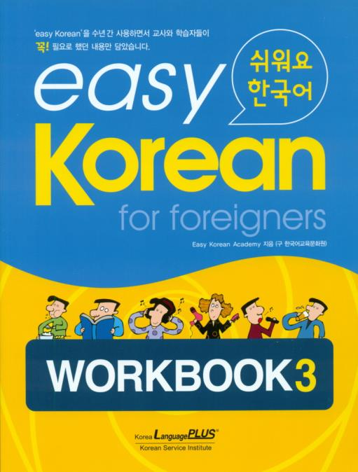 easy Korean for foreigners 3 워크북 (Workbook) - booksonkorea.com