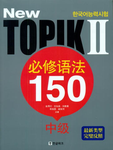New TOPIK 2 필수어법 150 (Chinese Version) - kongnpark
