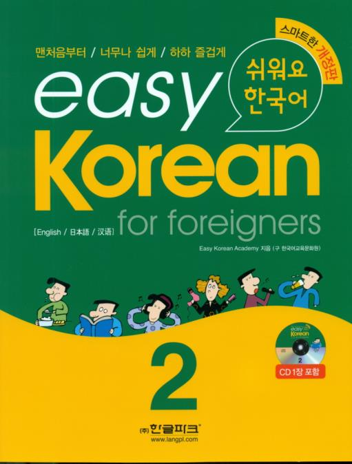 easy Korean for foreigners 2 (개정판) - kongnpark