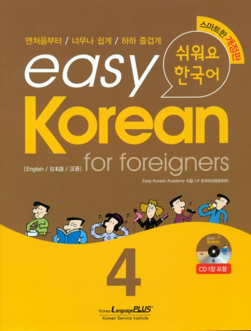 easy Korean for foreigners 4 (개정판) - kongnpark