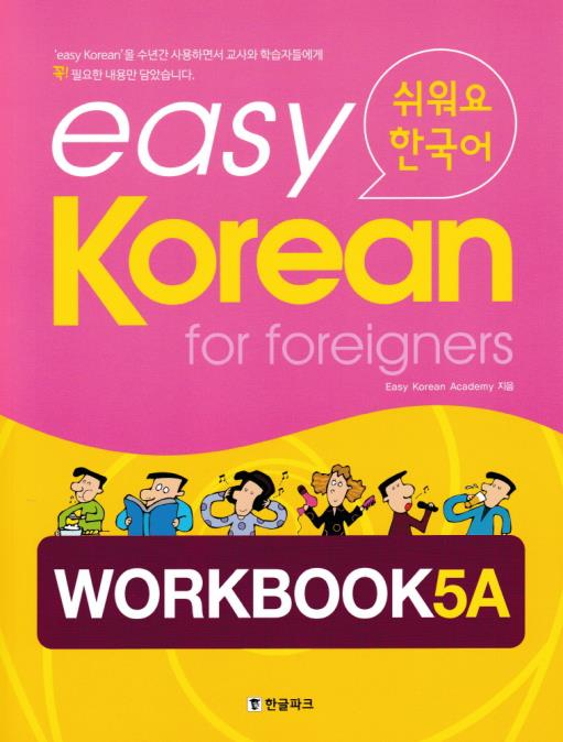 easy Korean for foreigners 5A 워크북 (Workbook) - kongnpark