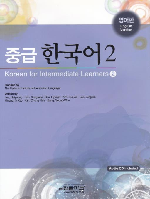 중급 한국어 2 (English Version) - booksonkorea.com