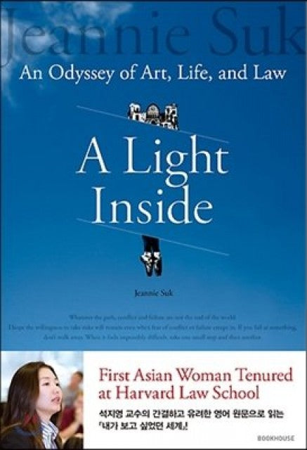 A Light Inside  An Oddyssey of Art, Life and Law - kongnpark