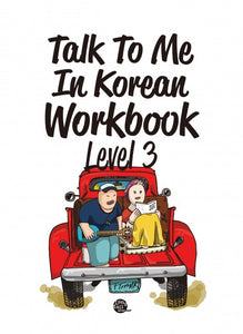 Talk To Me In Korean Workbook Level 3 - booksonkorea.com