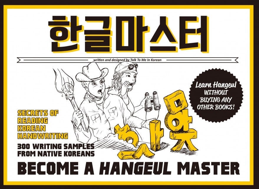 Become a Hangeul Master: Learn to Read and Write Korean Characters - booksonkorea.com