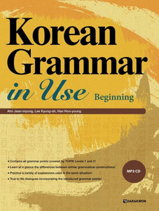 Korean Grammar in Use - Beginning - booksonkorea.com