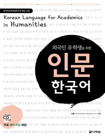 Korean Language for Academics in Humanities  외국인 유학생을 위한 인문 한국어 - booksonkorea.com