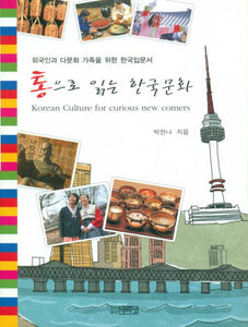 통으로 읽는 한국문화 Korean Culture for curious new comers - booksonkorea.com