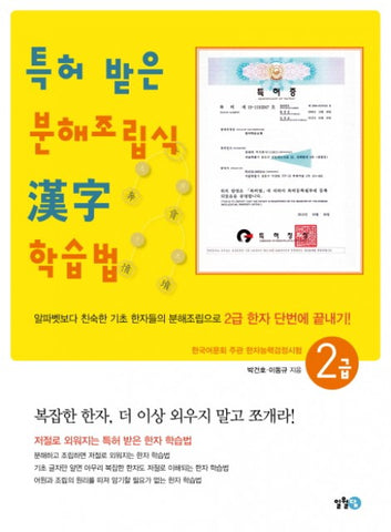 Learning Korean Hanja (Traditional Chinese Characters)  특허 받은 분해조립식 한자 학습법 - booksonkorea.com