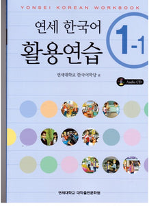 Yonsei Korean Workbook 연세한국어 1-1 워크북 (Workbook) - kongnpark