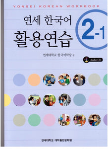 Yonsei Korean Workbook 연세한국어 2-1 워크북 (Workbook) - kongnpark