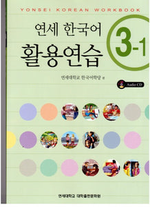 Yonsei Korean Workbook 연세한국어 3-1 워크북 (Workbook) - kongnpark