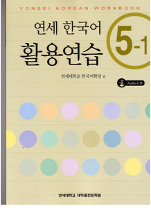 Yonsei Korean Workbook 연세한국어 5-1 워크북 (Workbook) - booksonkorea.com