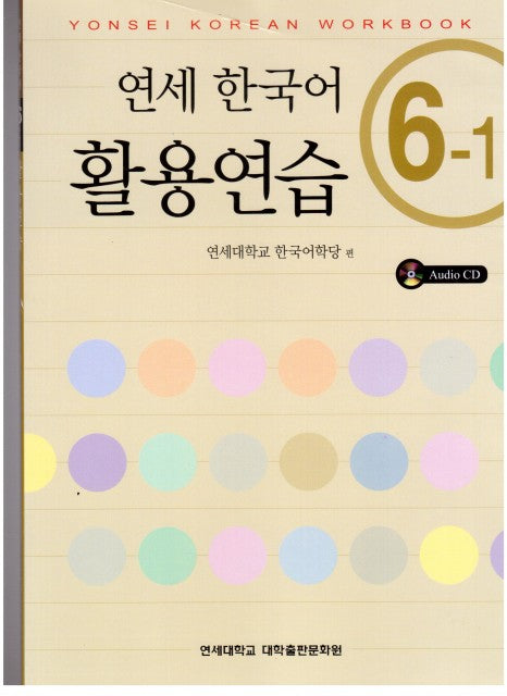 Yonsei Korean Workbook 연세한국어 6-1 워크북 (Workbook) - booksonkorea.com