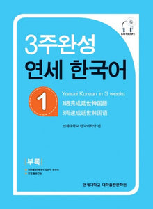Yonsei Korean in three weeks 3주완성 연세한국어 1 - kongnpark