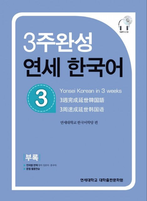 Yonsei Korean in three weeks