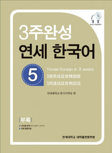 Yonsei Korean in three weeks 3주완성 연세한국어 5 - kongnpark