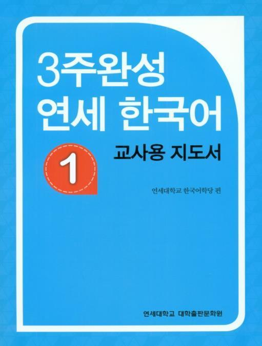 Yonsei Korean in three weeks 3 Teacher's book 3주완성 연세한국어 1 교사용 지도서 - booksonkorea.com