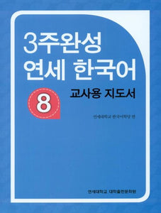 Yonsei Korean in three weeks 3 Teacher's book 3주완성 연세한국어 8 교사용 지도서 - booksonkorea.com