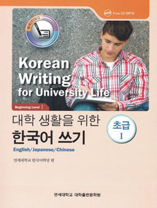 Korean Writing for University Life - Beginning Level Ⅰ  대학 생활을 위한 한국어 쓰기 초급 1 (English / Japanese / Chinese Version) - booksonkorea.com