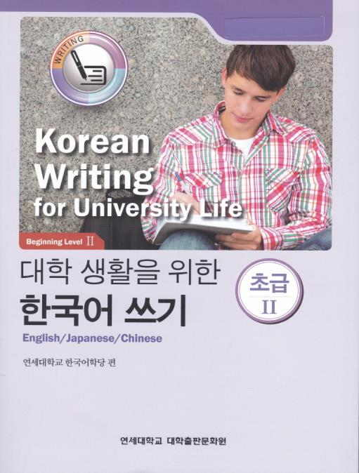 Korean Writing for University Life - Beginning Level Ⅱ  대학 생활을 위한 한국어 쓰기 초급 2 (English / Japanese / Chinese Version) - booksonkorea.com