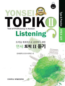 Yonsei TOPIK 2 Listening 연세 토픽 2 듣기