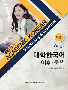 YONSEI ACADEMIC KOREAN Vocabulary & Grammar BEGINNING 연세 대학한국어 어휘 · 문법 초급 1 - kongnpark