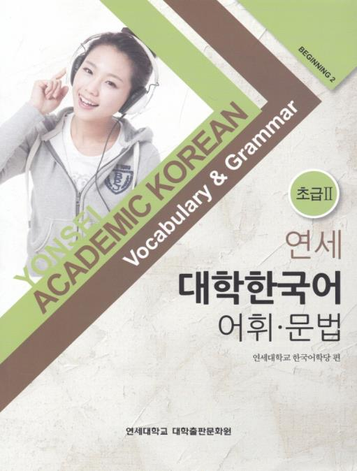 YONSEI ACADEMIC KOREAN Vocabulary & Grammar BEGINNING 연세 대학한국어 어휘 · 문법 초급 2 - booksonkorea.com