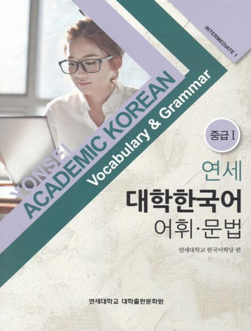 YONSEI ACADEMIC KOREAN Vocabulary & Grammar INTERMEDIATE 연세 대학한국어 어휘 · 문법 중급 1 - booksonkorea.com