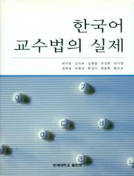 Practice of Korean teaching method