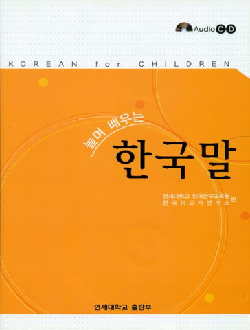 KOREAN for CHILDREN  놀며 배우는 한국말 - kongnpark