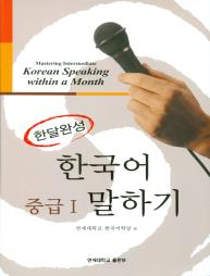 Mastering Intermediate Korean Speaking within a Month  한달완성 한국어 중급 Ⅰ 말하기 - booksonkorea.com