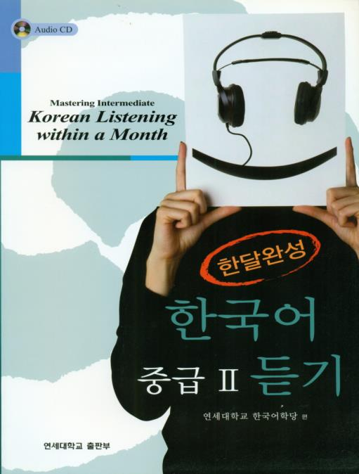 Mastering Intermediate Korean Listening within a Month  한달완성 한국어 중급 Ⅱ 듣기 - booksonkorea.com
